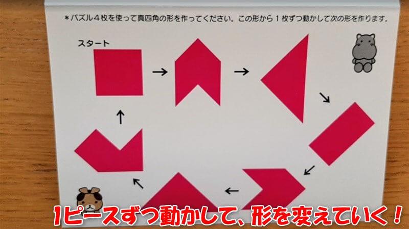 モコモコゼミの図形パズル