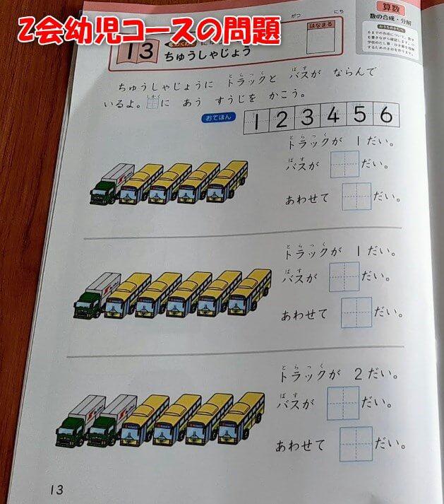 Z会幼児コースの問題(算数)