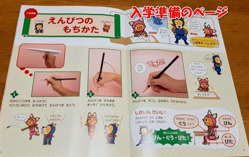幼児ポピーお試し教材の入学準備のページ
