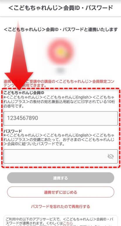 会員IDとパスワードの連携