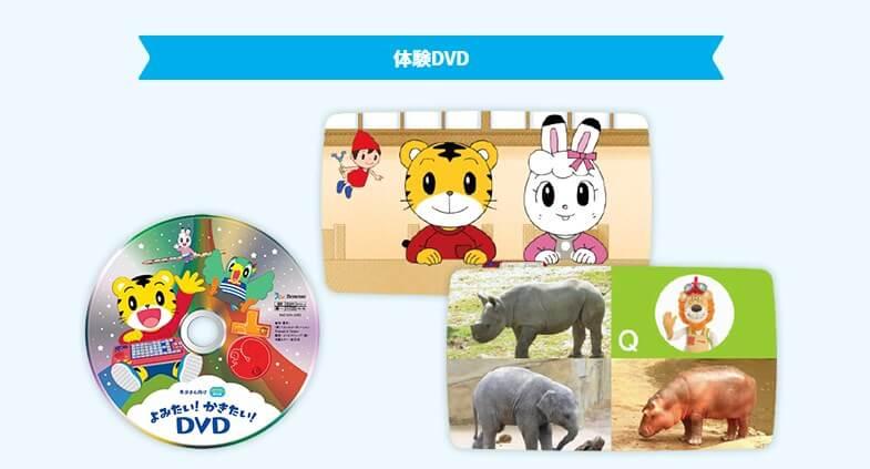 こどもちゃれんじほっぷの無料体験セット(体験DVD)