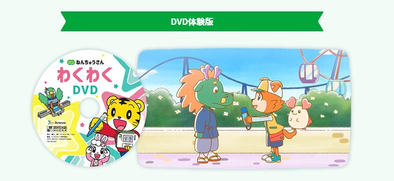 こどもちゃれんじほっぷの無料体験セット(DVD体験版)