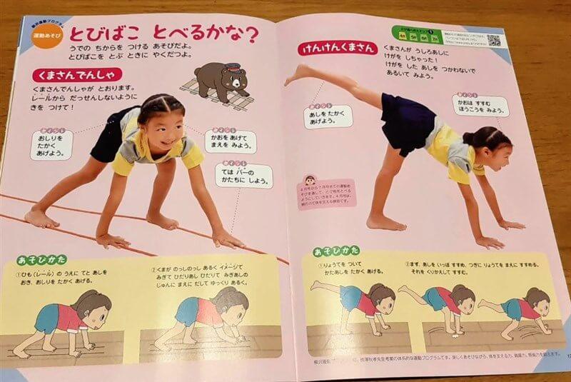 幼児ポピーでもらえる無料お試し見本の「運動遊び」のページ