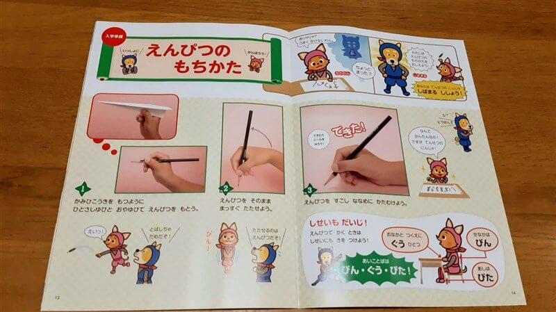幼児ポピーお試し教材の「えんぴつの持ち方」のページ