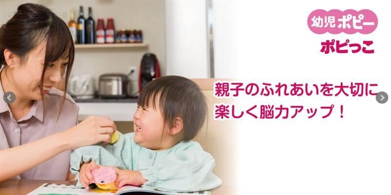 幼児ポピー公式サイト