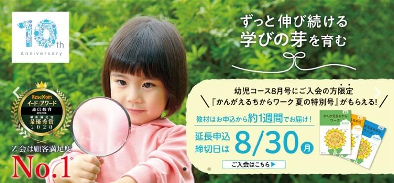 Z会幼児コース公式サイト