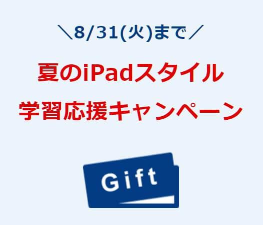 夏のiPadスタイル学習応援キャンペーン