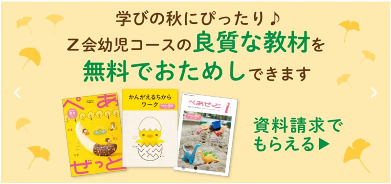 Z会幼児コースの資料請求キャンペーン