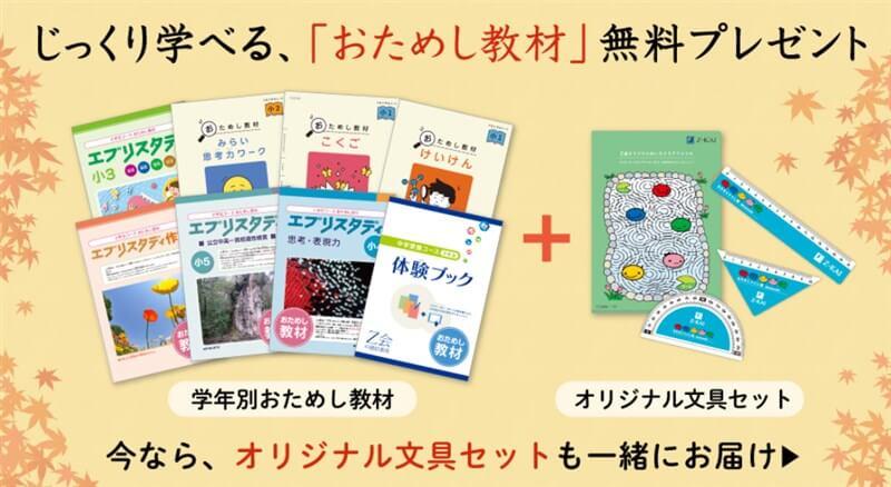 Z会小学生コースの資料請求キャンペーン