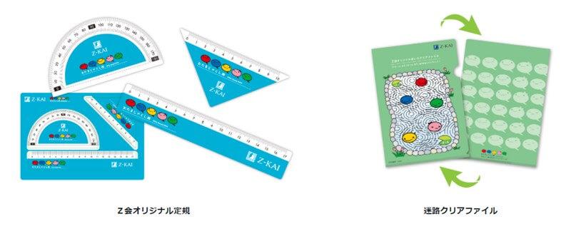 Z会小学生コースの資料請求キャンペーン「オリジナル文房具プレゼント」