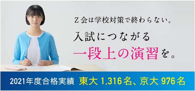 Z会高校生コースのキャンペーン