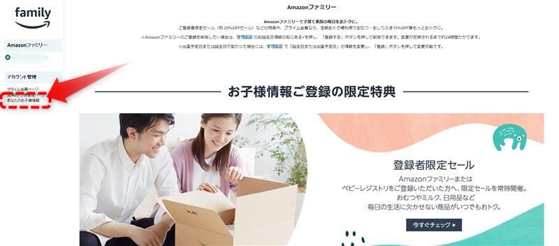 Amazonファミリーのページ