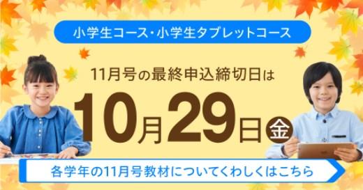 Z会小学生コースのキャンペーン